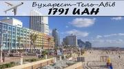 АВІАКВИТОК Бухарест - Тель-Авів