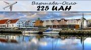 АВИАБИЛЕТ Варшава - Осло