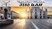 АВИАБИЛЕТ Черновцы - Милан