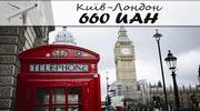 АВІАКВИТОК Київ - Лондон