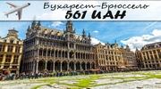 АВИАБИЛЕТ Бухарест - Брюссель
