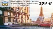 АВАНТЮРА ТРЬОХ МІСТ: АМСТЕРДАМ, БРЮССЕЛЬ, ПАРИЖ