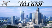 АВІАКВИТОК Львів - Варшава