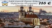 Ваш красивый уикенд: Краков, Прага, Вена, Будапешт