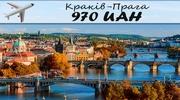 АВІАКВИТОК Краків - Прага