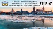 Супер бліц Дрезден та Прага