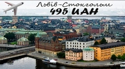 АВІАКВИТОК Київ - Стокгольм