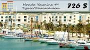 Туніс/Хаммамет