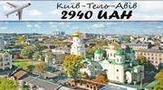 Авіаквиток Київ - Тель-Авів