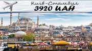 Авиабилет Киев - Стамбул