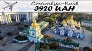 Авіаквиток Стамбул - Київ
