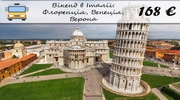Вікенд в Італії: Флоренція, Венеція, Верона