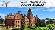 Авіаквиток Київ - Чернівці