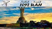 Авіаквиток Львів - Київ