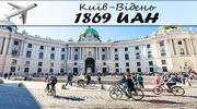 Авіаквиток Київ - Відень