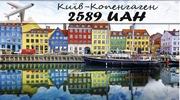 Авиабилет Киев - Копенгаген