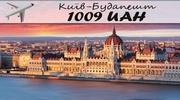 Авіаквиток Київ - Будапешт