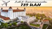 Авіаквиток Львів - Братислава