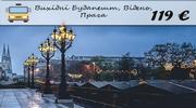 Вихідні: Будапешт, Відень, Прага