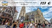 Супер Бліц Прага та Дрезден