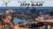 Авиабилет Киев - Вильнюс