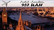 Авіаквиток Львів - Лондон
