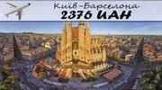 Авіаквиток Київ - Барселона