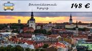 Балтійський  Круїз: Таллінн-Гельсінки-Стокгольм-Рига