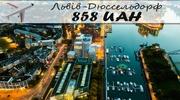Авіаквиток Львів - Дюссельдорф