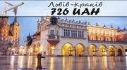 Авіаквиток Львів - Краків