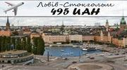 Авіаквиток Львів - Стокгольм