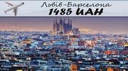 Авіаквиток Львів - Барселона