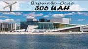Авіаквиток Варшава - Осло