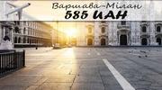 Авіаквиток Варшава - Мілан