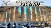 Авіаквиток Варшава - Афіни
