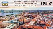 Балтійський круїз: Таллінн, Гельсінки,  Стокгольм, Рига
