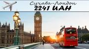 Авіаквиток Сучава - Лондон