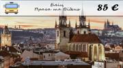 Бліц: Прага та Відень