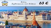 Бліц: Будапешт та Відень