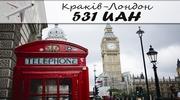 Авіаквиток Краків - Лондон