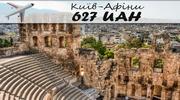Авиабилет Киев - Афины