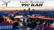 Авіаквиток Київ - Вільнюс