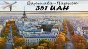 Авіаквиток Варшава - Париж