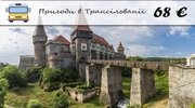 Пригоди в Трансільванії