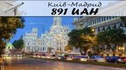 Авіаквиток Київ - Мадрид