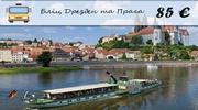 Блиц Дрезден и Прага