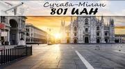 Авіаквиток Сучава - Мілан