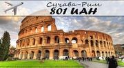 Авіаквиток Сучава - Рим