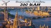 Авіаквиток Варшава - Лондон