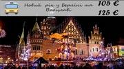 Новий рік у Берліні та Вроцлаві